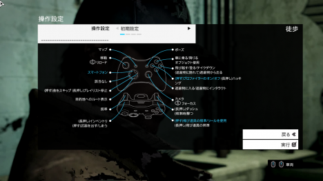 Watch_Dogs_xboxコントローラー_02