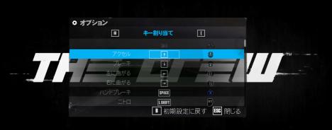The Crew_xboxコントローラー_02