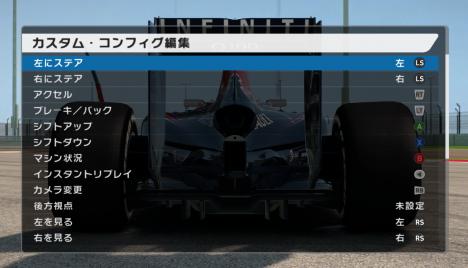 F1 2014_xboxコントローラー_01