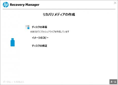 リカバリ作成_810-480jp_06