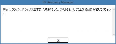 リカバリ作成_810-480jp_09