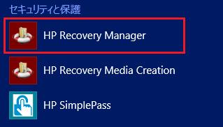 リカバリ作成_810-480jp_リカバリマネージャー