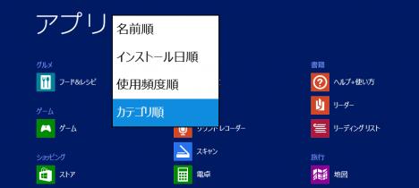 リカバリ作成_810-480jp_アプリ_s