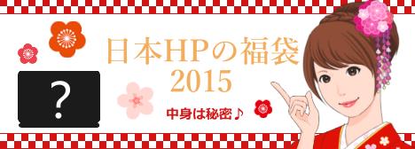 hp福袋2015_150120_01a