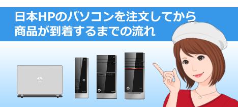 日本HPのパソコンを注文してから商品到着までの流れ_top_01