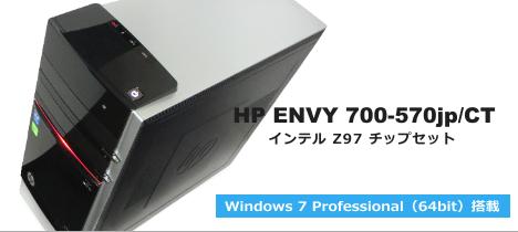 468x210_HP ENVY 700-570jp_レビュー_02a