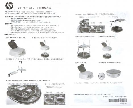 200-020jp_増設方法説明書_03