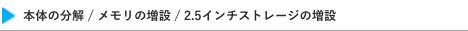 468x30_本体の分解_メモリ・ストレージの増設