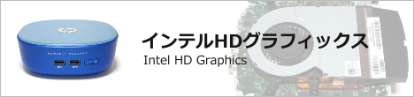 468x110_200-020jp_インテルHDグラフィックス_01