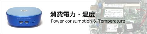 468x110_200-020jp_消費電力_01
