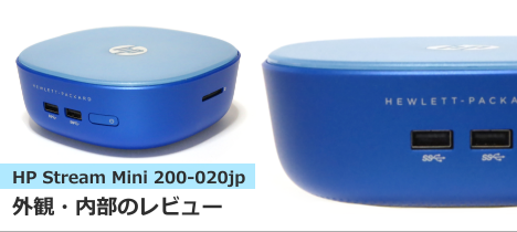 468x210_HP Stream Mini 200-020jp_外観_内部_07