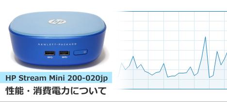 468x210_HP Stream Mini 200-020jp_性能・消費電力_07