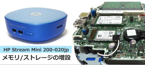 468x210_HP Stream Mini 200-020jp_増設_07