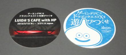 HP ゲーミングPC×ドラゴンクエストⅩ_150312_LUIDA'S CAFEオリジナルコースター_440