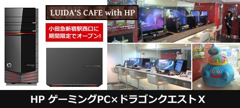 HP ゲーミングPC×ドラゴンクエストⅩ_150307_04a