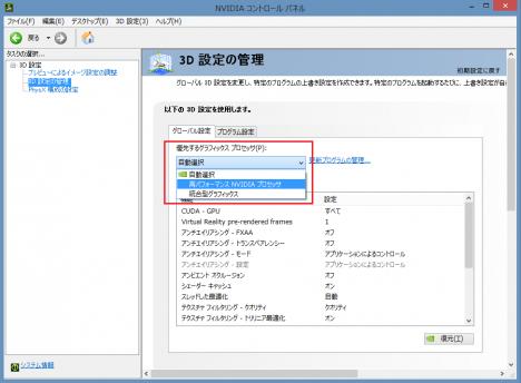 NVIDIAコントロールパネル_3D設定_高パフォーマンス_s