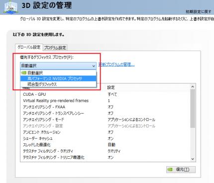 NVIDIAコントロールパネル_3D設定_高パフォーマンス_ドラクエ