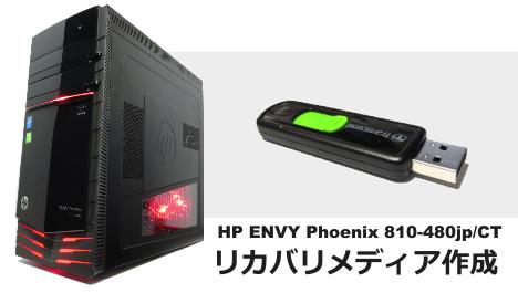 810-480jp_リカバリメディア作成_01