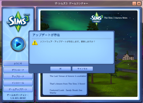 sims3 再インストール_09_sims3起動_アップデート_01
