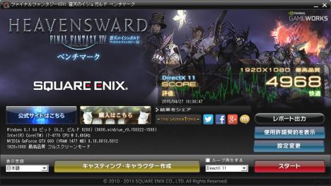 ffxiv-heavensward-bench_i7-4770_GTX660_DirectX 11_01