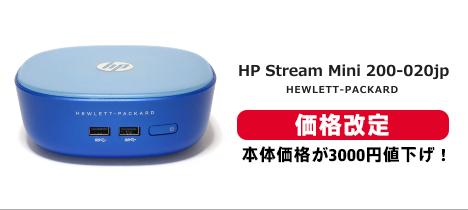 468x210_HP Stream Mini 200-020jp_価格改定_01