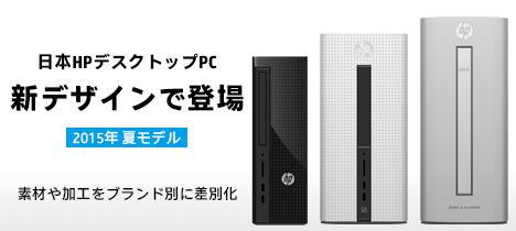 468_HPデスクトップ2015夏モデル_150527_01a