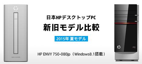468_HPデスクトップ2015夏モデル_新旧モデル比較_ENVY 750-080jp_01a