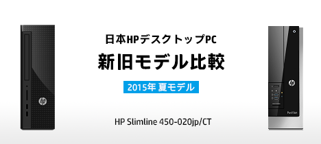 468_HPデスクトップ2015夏モデル_新旧モデル比較_Slimline450_01a