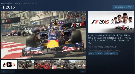 F1 2015推奨スペック