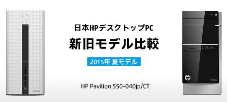 468_HPデスクトップ2015夏モデル_新旧モデル比較_Pavilion550_01b