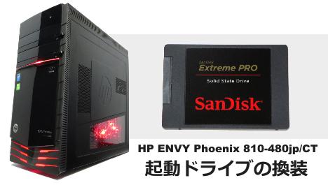 810-480jp_起動ドライブの換装_01
