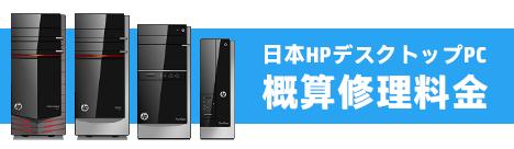 468x210_HP デスクトップ 概算修理料金_01
