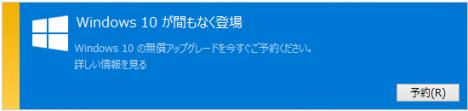 Windows 10への無償アップグレード予約が開始_01s