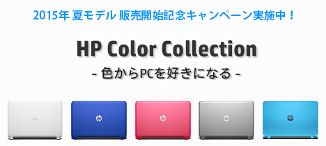 HP Color Collection_150605_04a