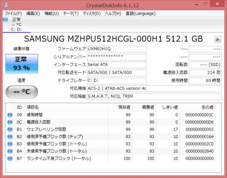 HP OMEN 15-5100_CrystalDiskInfo_SSD 512GB_02b