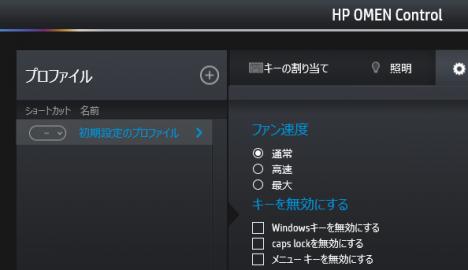 HP OMEN Control_詳細設定_01_ファン速度