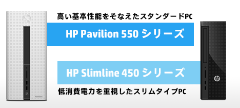 468_HPデスクトップ2015夏モデル_スリム_スタンダードPC比較_01a