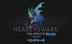 250_ffxiv-heavensward-bench rogo