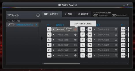 HP OMEN Control_キー設定_04 5種類