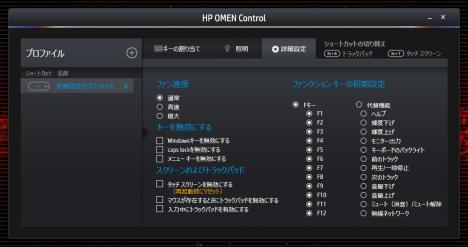 HP OMEN Control_詳細設定_01