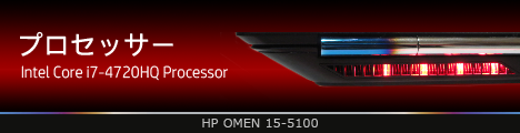 468x110_HP OMEN 15-5100_プロセッサー_04a