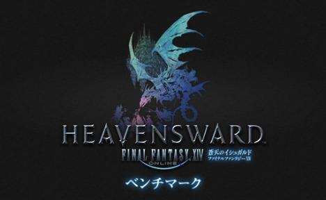 ffxiv-heavensward-bench.png