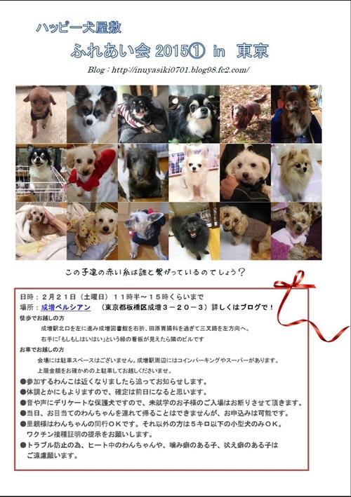 2015ふれあい会ポスター500