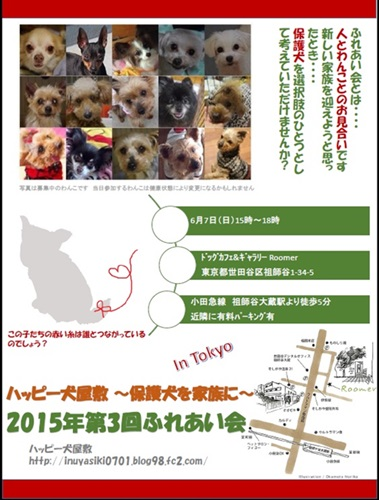 ふれあい会ポスター20150607世田谷JPG高さ500
