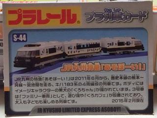 S-44 JR九州 特急「あそぼーい!」 プラ列車カード