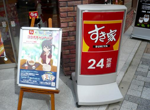 すき家×WIXOSSコラボキャンペーン