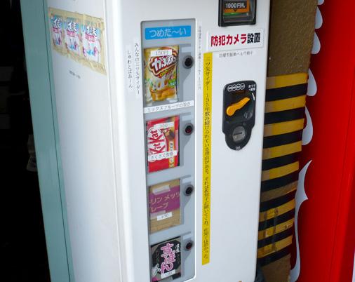 秋葉原のカオスな自販機コーナー