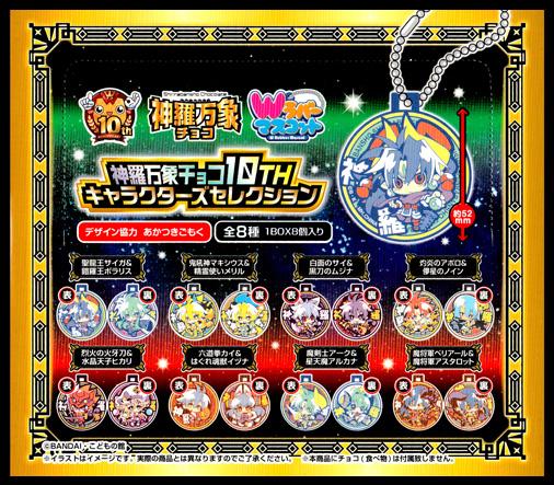 Wラバーマスコットシリーズ 神羅万象チョコ10TH キャラクターズセレクション