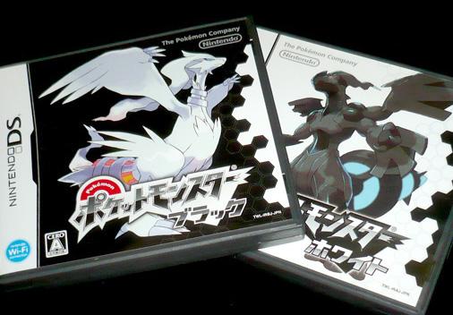 ポケットモンスターブラック・ホワイト(各280円)