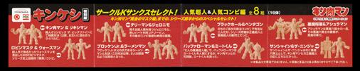 サークルKサンクスセレクト! キンケシ復刻版 人気超人&人気コンビ編 ミニブック